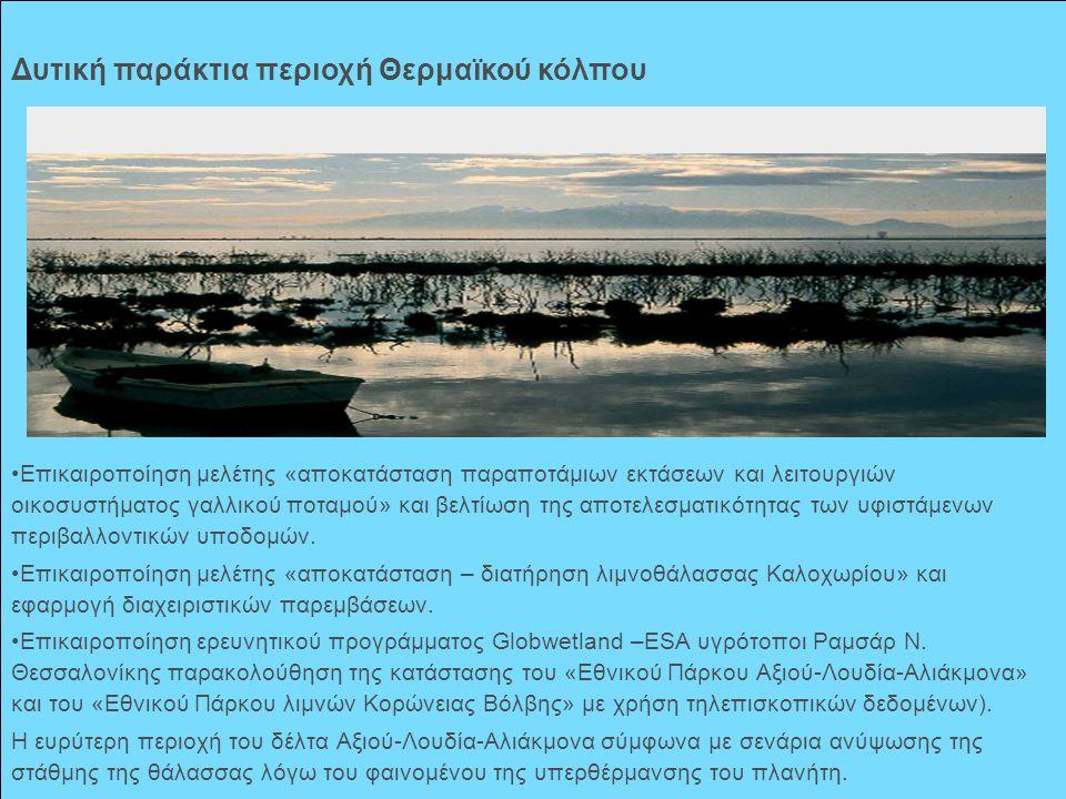Επικαιροποίηση μελέτης «αποκατάσταση παραποτάμιων εκτάσεων και λειτουργιών οικοσυστήματος γαλλικού ποταμού» και βελτίωση της αποτελεσματικότητας των υ