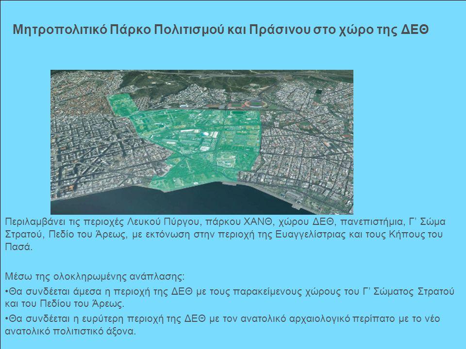 Μητροπολιτικό Πάρκο Πολιτισμού και Πράσινου στο χώρο της ΔΕΘ Περιλαμβάνει τις περιοχές Λευκού Πύργου, πάρκου ΧΑΝΘ, χώρου ΔΕΘ, πανεπιστήμια, Γ' Σώμα Στ