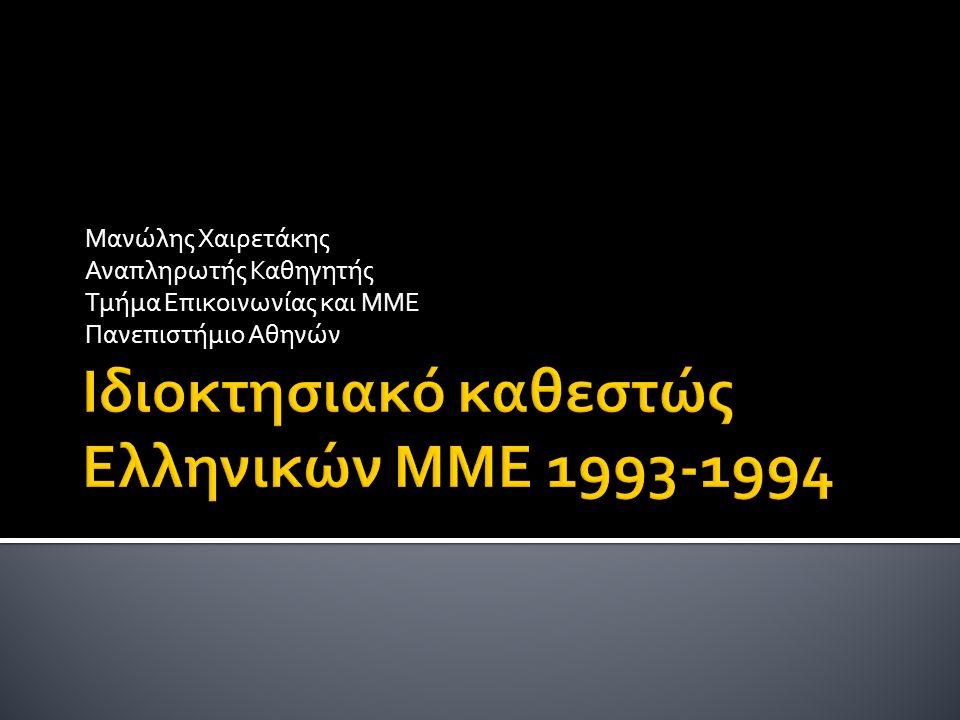  Η αποτύπωση τών κυρίων συντελεστών τών ελληνικών ΜΜΕ είναι τουλάχιστον δαιδαλώδης, καί καθίσταται ολοένα καί περισσότερο με τήν πάροδο τών ετών  Στη συνέχεια θα δούμε στοιχεία σε συγκεντρωτικούς πίνακες για δύο ενδεικτικές χρονιές (1993 & 1994)
