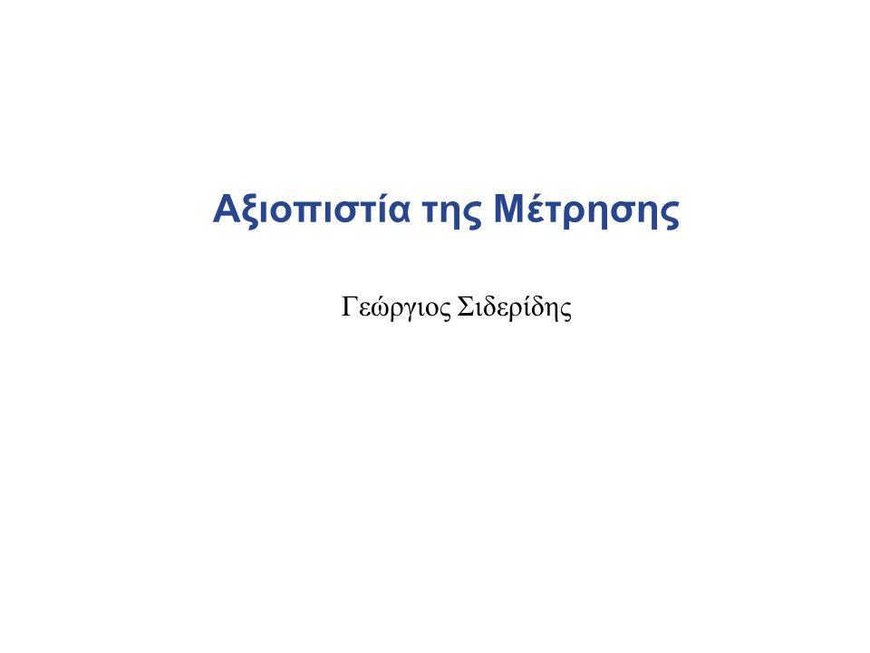 Αξιοπιστία της Μέτρησης Γεώργιος Σιδερίδης