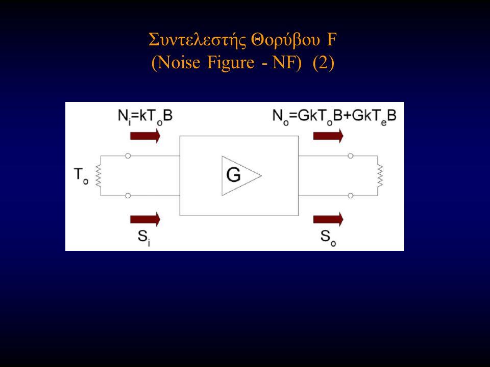 Συντελεστής Θορύβου F (Noise Figure - NF) (2)