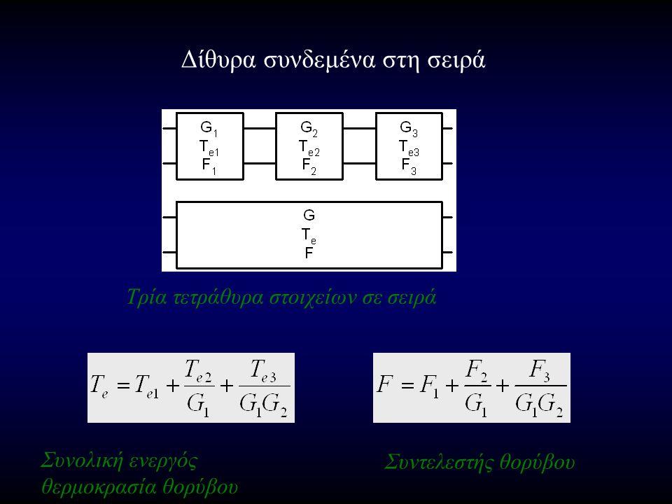 Δίθυρα συνδεμένα στη σειρά Τρία τετράθυρα στοιχείων σε σειρά Συνολική ενεργός θερμοκρασία θορύβου Συντελεστής θορύβου