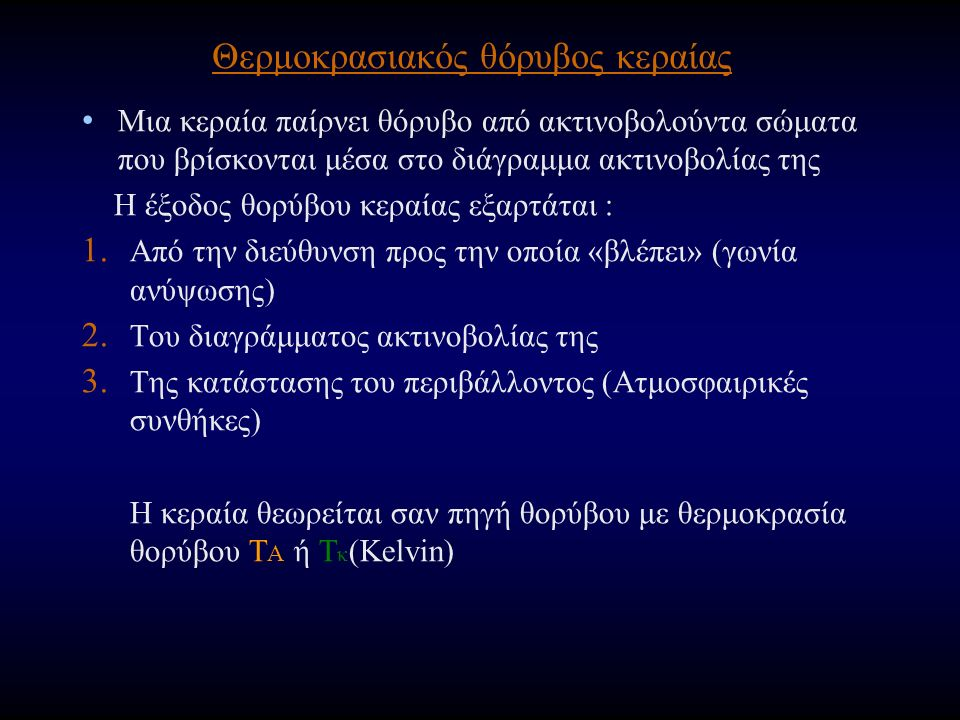 Τ Α =(1/4π)Τ b (θ,φ)G(θ,φ)sinθdθdφ οπου Τ b (θ,φ) η θερμοκρασία λαμπρότητας ακτινοβολούμενου σώματος που βρίσκεται σε διεύθυνση (θ,φ), και G(θ,φ) η απολαβή κεραίας
