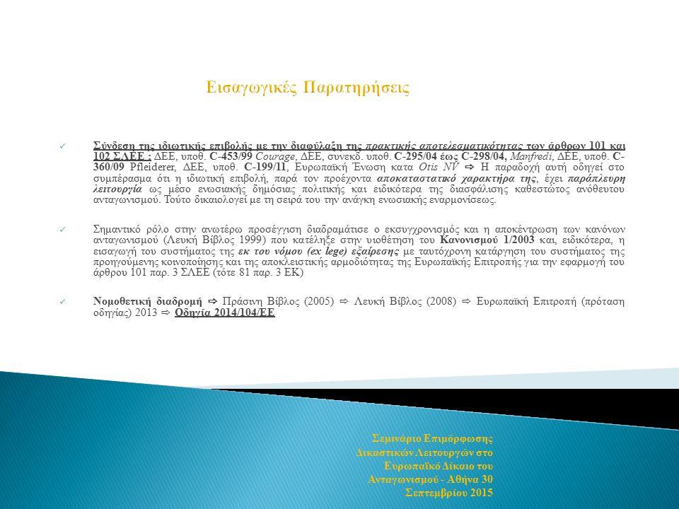 Αξίωση αποζημίωσης (914 επ.ΑΚ) - αντί άλλων ΑΠ 1379/2010  Π.χ.