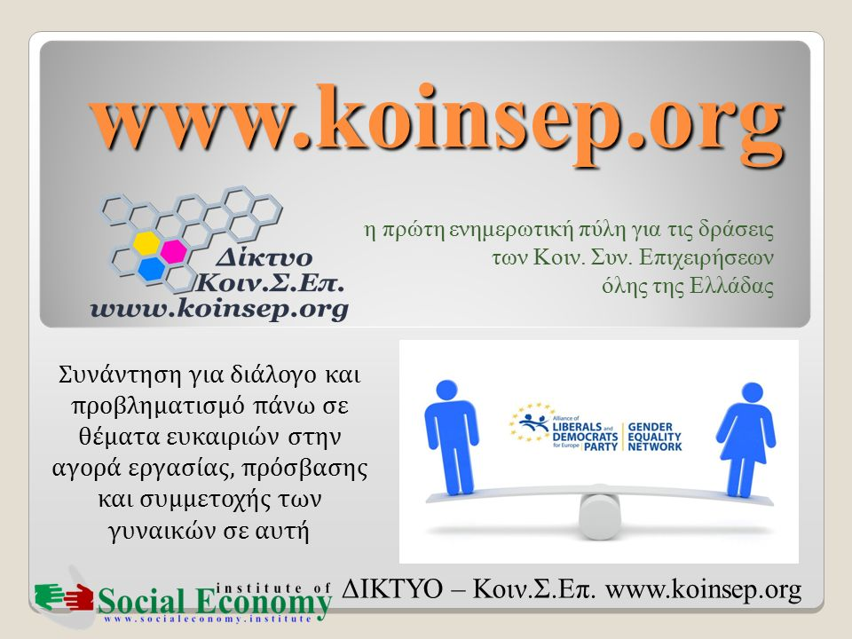 www.koinsep.org η πρώτη ενημερωτική πύλη για τις δράσεις των Κοιν.