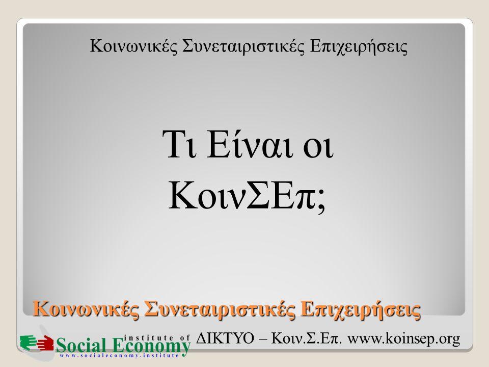 Κοινωνικές Συνεταιριστικές Επιχειρήσεις ΔΙΚΤΥΟ – Κοιν.Σ.Επ. www.koinsep.org Τι Είναι οι ΚοινΣΕπ;