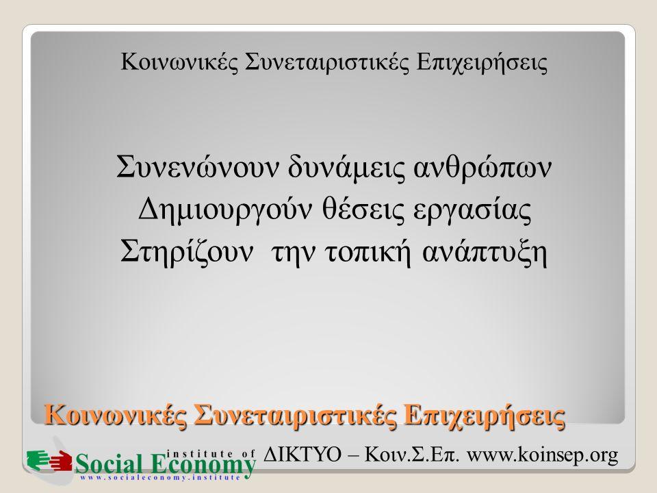 Κοινωνικές Συνεταιριστικές Επιχειρήσεις Συνενώνουν δυνάμεις ανθρώπων Δημιουργούν θέσεις εργασίας Στηρίζουν την τοπική ανάπτυξη ΔΙΚΤΥΟ – Κοιν.Σ.Επ.