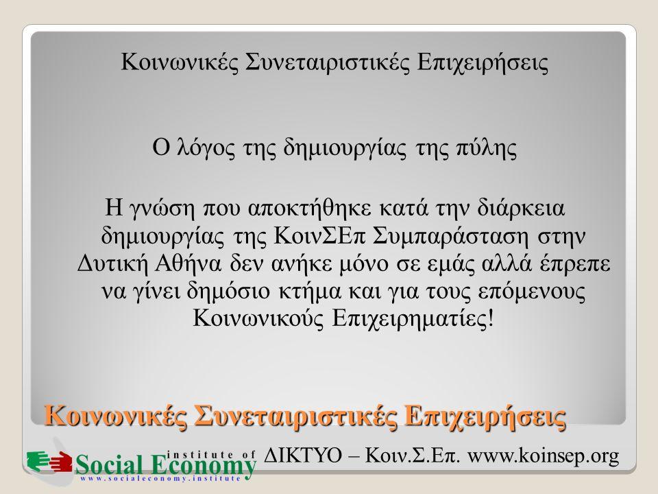 Κοινωνικές Συνεταιριστικές Επιχειρήσεις ΔΙΚΤΥΟ – Κοιν.Σ.Επ.