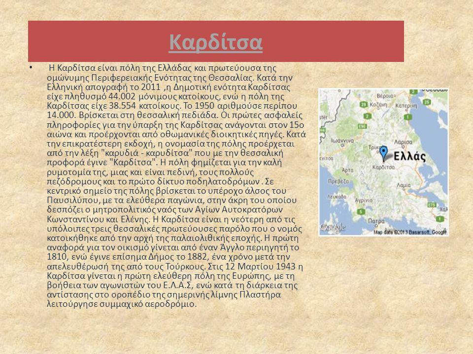 Καρδίτσα Η Καρδίτσα είναι πόλη της Ελλάδας και πρωτεύουσα της ομώνυμης Περιφερειακής Ενότητας της Θεσσαλίας.