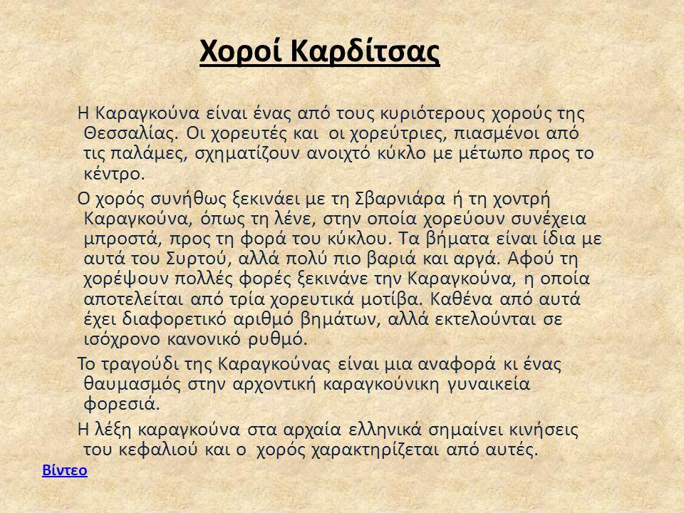 Χοροί Καρδίτσας Η Καραγκούνα είναι ένας από τους κυριότερους χορούς της Θεσσαλίας.