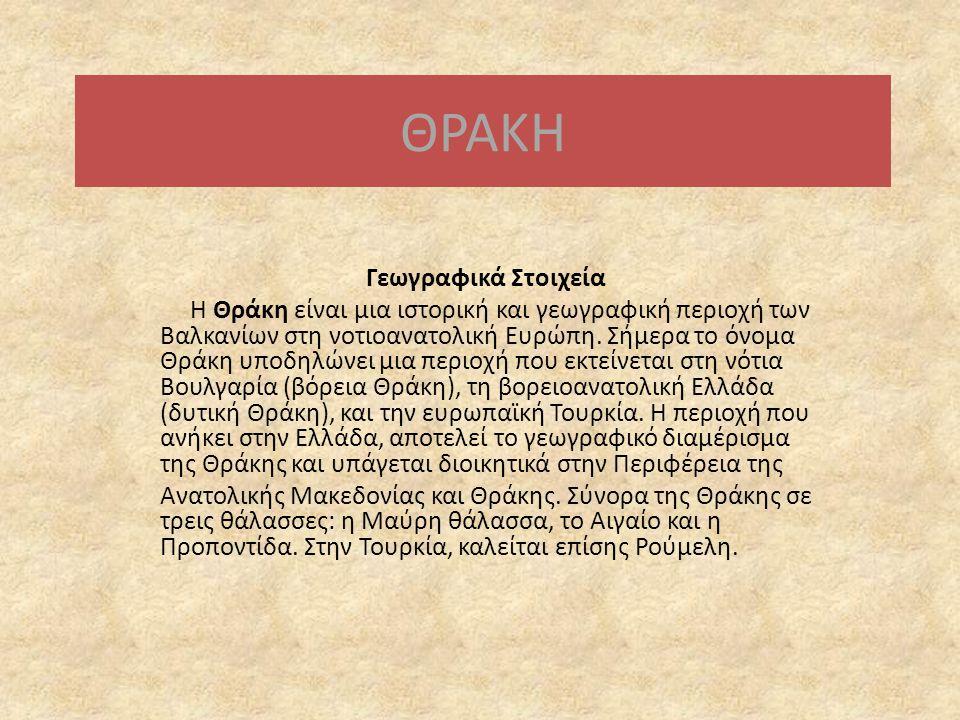 ΘΡΑΚΗ Γεωγραφικά Στοιχεία Η Θράκη είναι μια ιστορική και γεωγραφική περιοχή των Βαλκανίων στη νοτιοανατολική Ευρώπη.