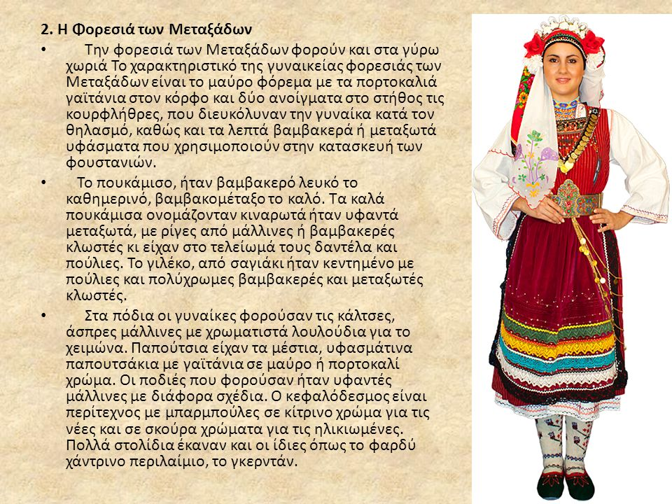 2. Η Φορεσιά των Μεταξάδων Την φορεσιά των Μεταξάδων φορούν και στα γύρω χωριά Το χαρακτηριστικό της γυναικείας φορεσιάς των Μεταξάδων είναι το μαύρο