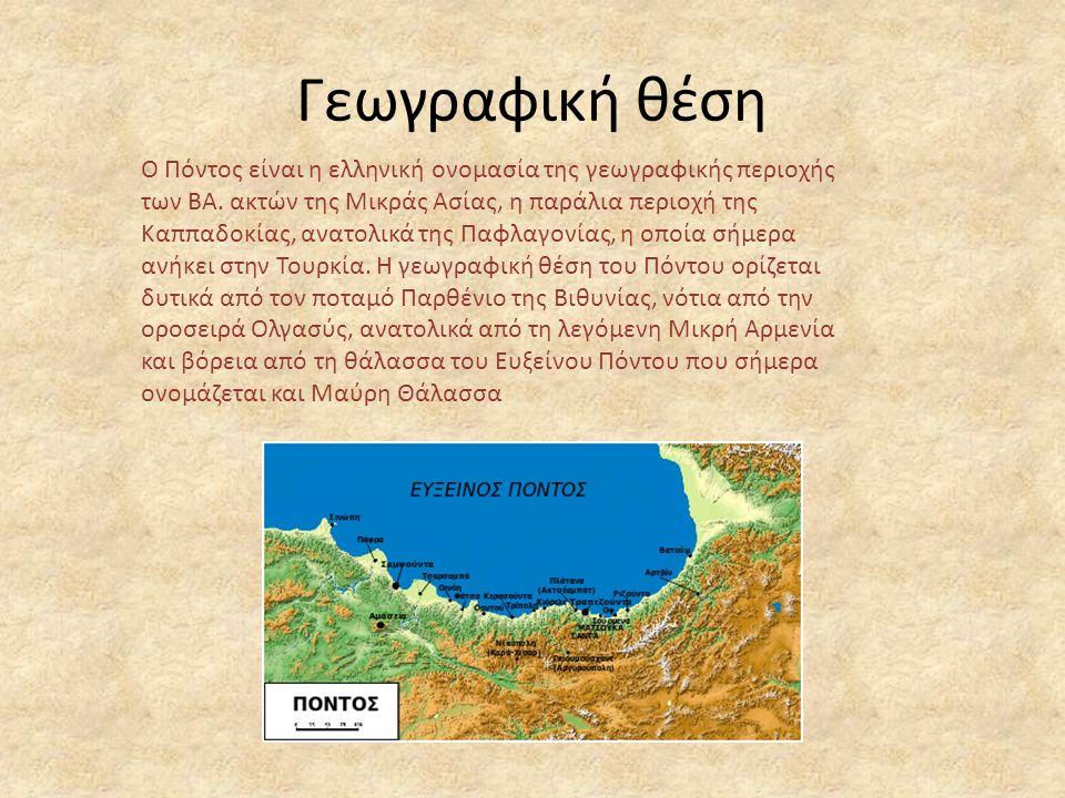 Γεωγραφική θέση Ο Πόντος είναι η ελληνική ονομασία της γεωγραφικής περιοχής των ΒΑ.