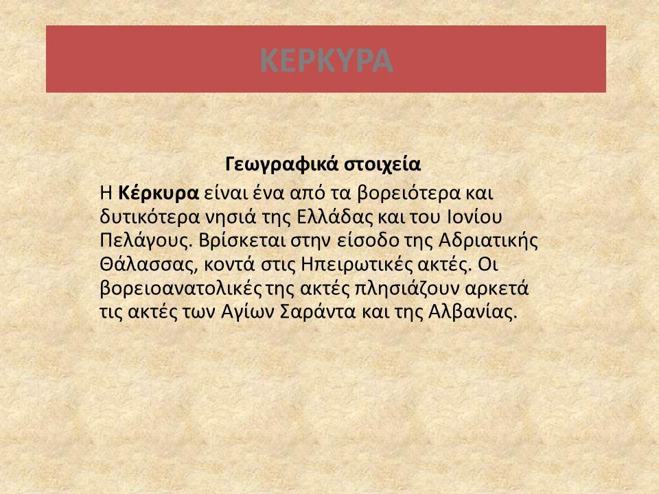 ΚΕΡΚΥΡΑ Γεωγραφικά στοιχεία Η Κέρκυρα είναι ένα από τα βορειότερα και δυτικότερα νησιά της Ελλάδας και του Ιονίου Πελάγους.