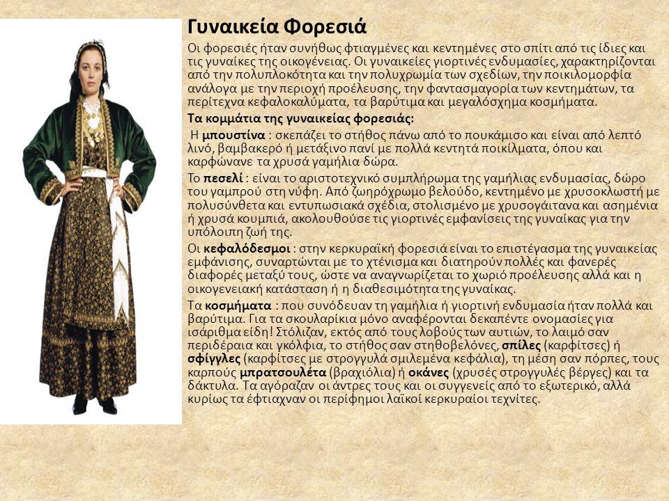Γυναικεία Φορεσιά Οι φορεσιές ήταν συνήθως φτιαγμένες και κεντημένες στο σπίτι από τις ίδιες και τις γυναίκες της οικογένειας.