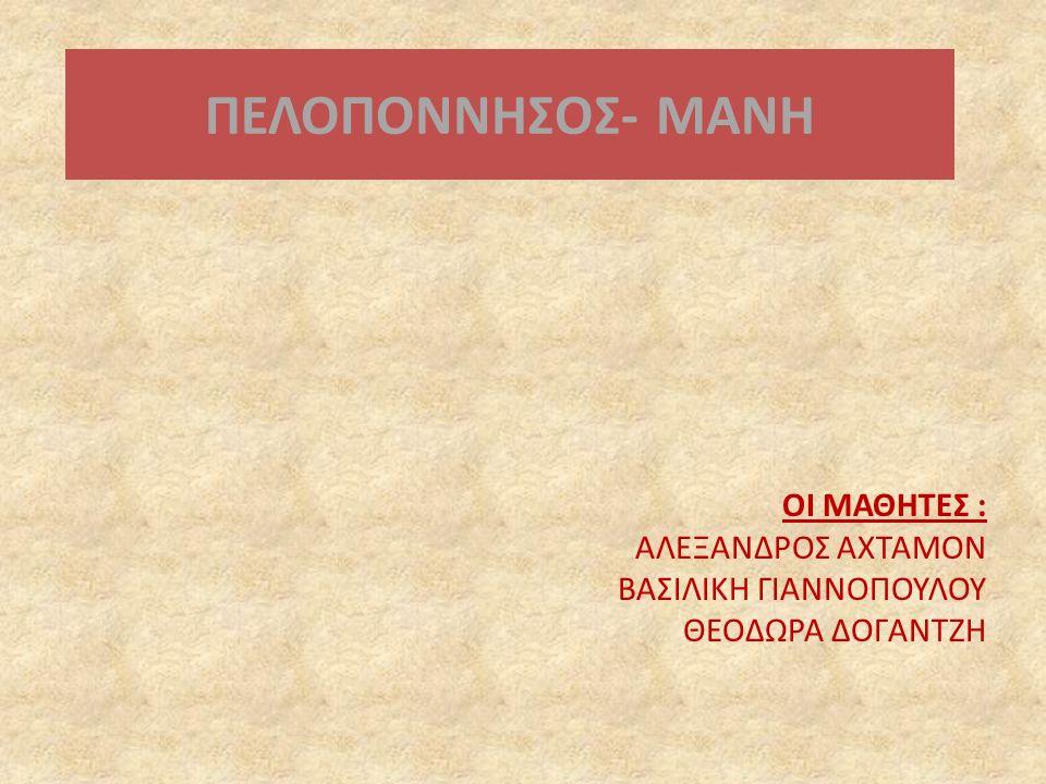 ΠΕΛΟΠΟΝΝΗΣΟΣ- ΜΑΝΗ ΟΙ ΜΑΘΗΤΕΣ : ΑΛΕΞΑΝΔΡΟΣ ΑΧΤΑΜΟΝ ΒΑΣΙΛΙΚΗ ΓΙΑΝΝΟΠΟΥΛΟΥ ΘΕΟΔΩΡΑ ΔΟΓΑΝΤΖΗ
