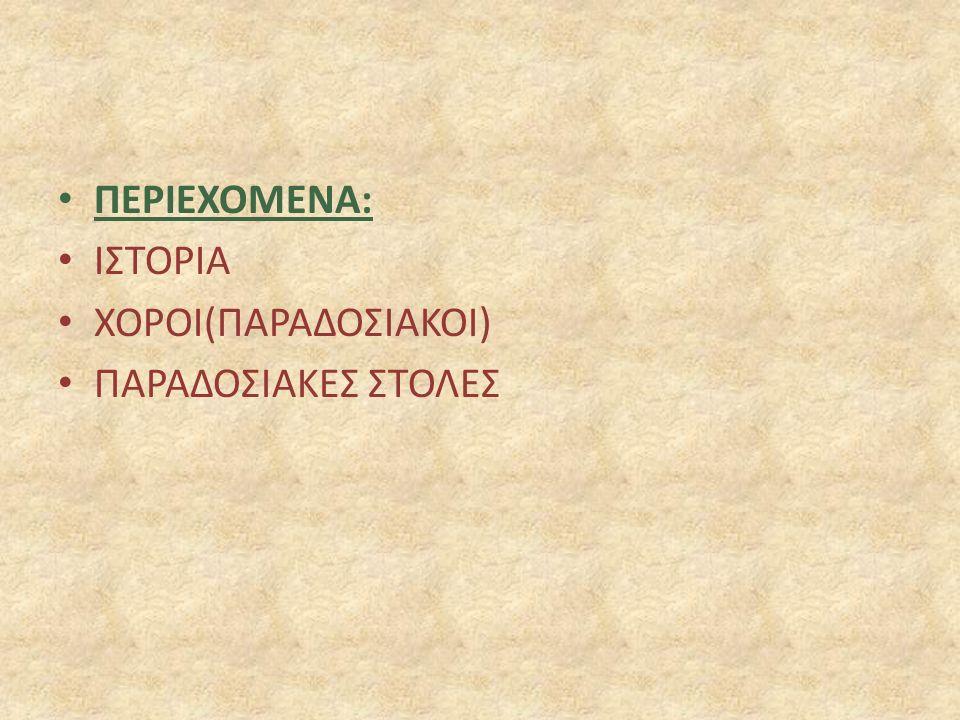 ΠΕΡΙΕΧΟΜΕΝA: ΙΣΤΟΡΙΑ ΧΟΡΟΙ(ΠΑΡΑΔΟΣΙΑΚΟΙ) ΠΑΡΑΔΟΣΙΑΚΕΣ ΣΤΟΛΕΣ