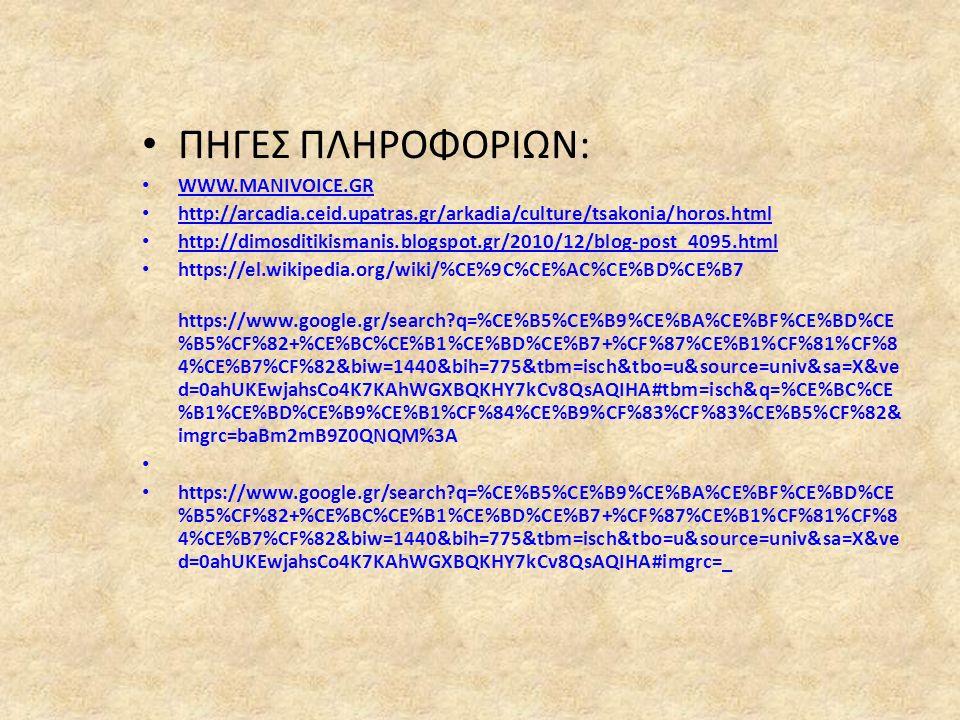 ΠΗΓΕΣ ΠΛΗΡΟΦΟΡΙΩΝ: WWW.MANIVOICE.GR http://arcadia.ceid.upatras.gr/arkadia/culture/tsakonia/horos.html http://dimosditikismanis.blogspot.gr/2010/12/blog-post_4095.html https://el.wikipedia.org/wiki/%CE%9C%CE%AC%CE%BD%CE%B7 https://www.google.gr/search q=%CE%B5%CE%B9%CE%BA%CE%BF%CE%BD%CE %B5%CF%82+%CE%BC%CE%B1%CE%BD%CE%B7+%CF%87%CE%B1%CF%81%CF%8 4%CE%B7%CF%82&biw=1440&bih=775&tbm=isch&tbo=u&source=univ&sa=X&ve d=0ahUKEwjahsCo4K7KAhWGXBQKHY7kCv8QsAQIHA#tbm=isch&q=%CE%BC%CE %B1%CE%BD%CE%B9%CE%B1%CF%84%CE%B9%CF%83%CF%83%CE%B5%CF%82& imgrc=baBm2mB9Z0QNQM%3A https://www.google.gr/search q=%CE%B5%CE%B9%CE%BA%CE%BF%CE%BD%CE %B5%CF%82+%CE%BC%CE%B1%CE%BD%CE%B7+%CF%87%CE%B1%CF%81%CF%8 4%CE%B7%CF%82&biw=1440&bih=775&tbm=isch&tbo=u&source=univ&sa=X&ve d=0ahUKEwjahsCo4K7KAhWGXBQKHY7kCv8QsAQIHA#imgrc=_