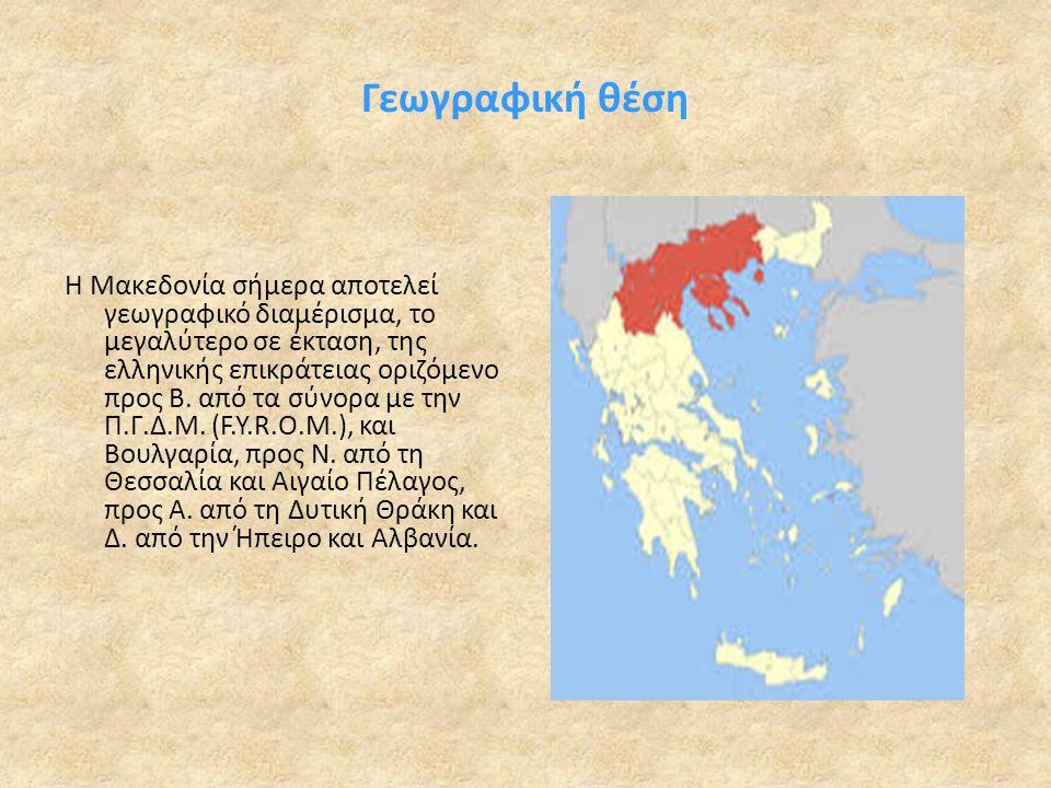 Γεωγραφική θέση Η Μακεδονία σήμερα αποτελεί γεωγραφικό διαμέρισμα, το μεγαλύτερο σε έκταση, της ελληνικής επικράτειας οριζόμενο προς Β.
