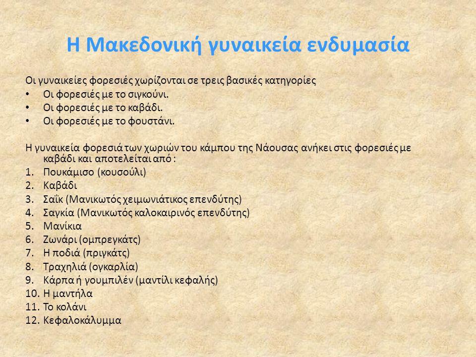 Η Μακεδονική γυναικεία ενδυμασία Οι γυναικείες φορεσιές χωρίζονται σε τρεις βασικές κατηγορίες Οι φορεσιές με το σιγκούνι.