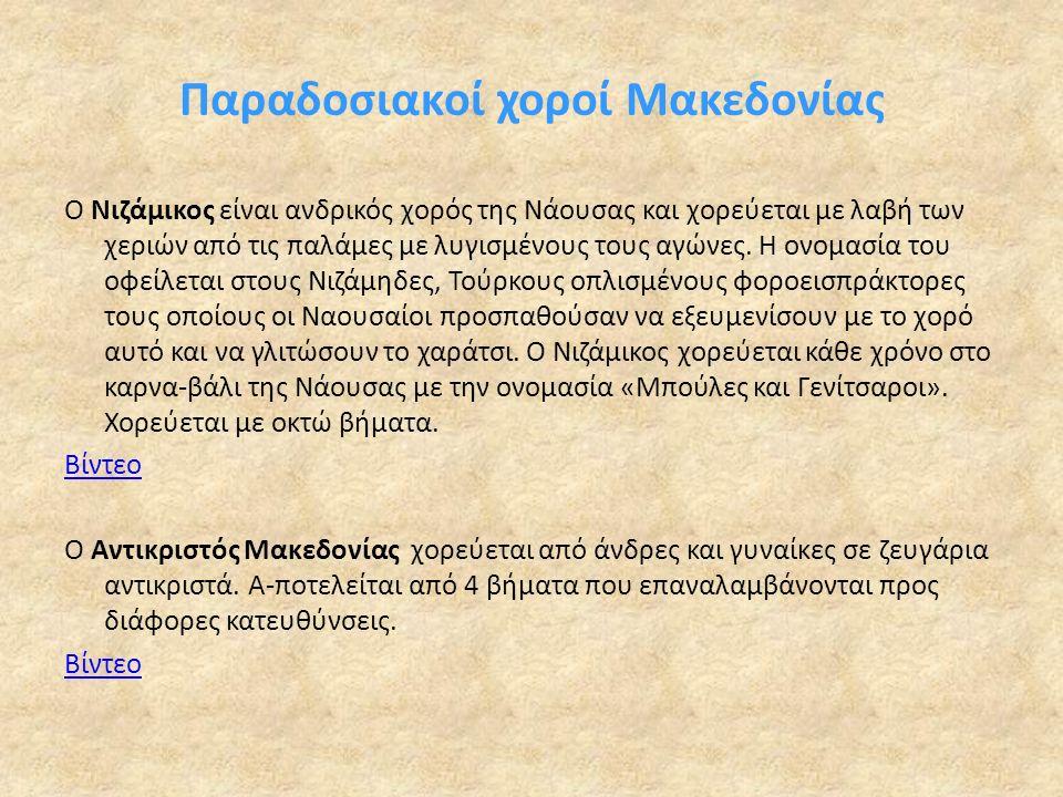 Παραδοσιακοί χοροί Μακεδονίας Ο Νιζάμικος είναι ανδρικός χορός της Νάουσας και χορεύεται με λαβή των χεριών από τις παλάμες με λυγισμένους τους αγώνες.