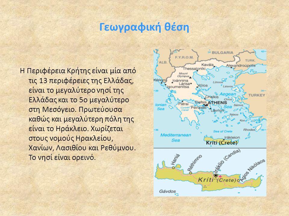 Γεωγραφική θέση Η Περιφέρεια Κρήτης είναι μία από τις 13 περιφέρειες της Ελλάδας, είναι το μεγαλύτερο νησί της Ελλάδας και το 5ο μεγαλύτερο στη Μεσόγειο.