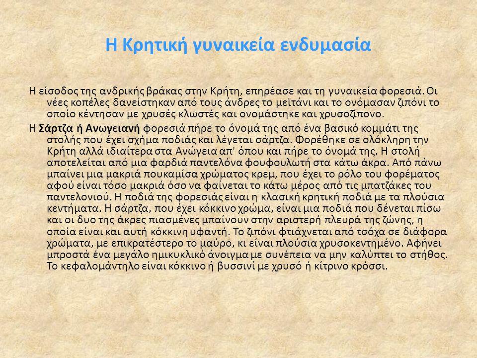 Η Κρητική γυναικεία ενδυμασία Η είσοδος της ανδρικής βράκας στην Κρήτη, επηρέασε και τη γυναικεία φορεσιά.