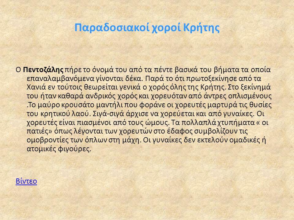 Παραδοσιακοί χοροί Κρήτης Ο Πεντοζάλης πήρε το όνομά του από τα πέντε βασικά του βήματα τα οποία επαναλαμβανόμενα γίνονται δέκα.