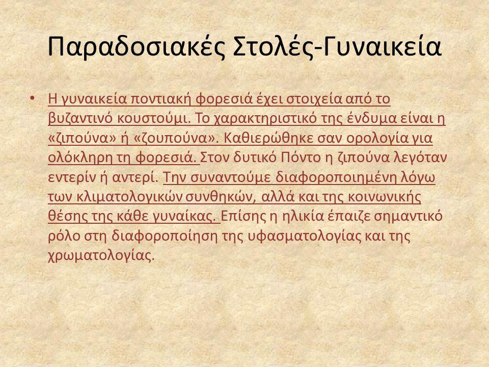 Παραδοσιακές Στολές-Γυναικεία Η γυναικεία ποντιακή φορεσιά έχει στοιχεία από το βυζαντινό κουστούμι.