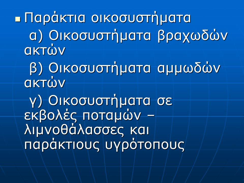 Παράκτια οικοσυστήματα Παράκτια οικοσυστήματα α) Οικοσυστήματα βραχωδών ακτών α) Οικοσυστήματα βραχωδών ακτών β) Οικοσυστήματα αμμωδών ακτών β) Οικοσυ