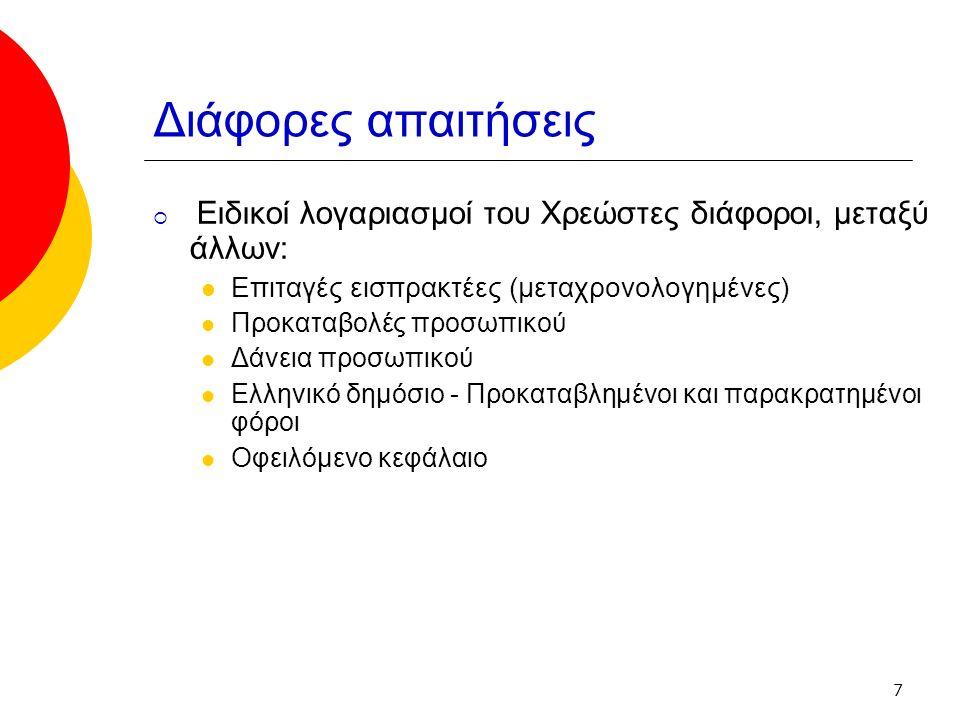 7 Διάφορες απαιτήσεις  Ειδικοί λογαριασμοί του Χρεώστες διάφοροι, μεταξύ άλλων: Επιταγές εισπρακτέες (μεταχρονολογημένες) Προκαταβολές προσωπικού Δάνεια προσωπικού Ελληνικό δημόσιο - Προκαταβλημένοι και παρακρατημένοι φόροι Οφειλόμενο κεφάλαιο