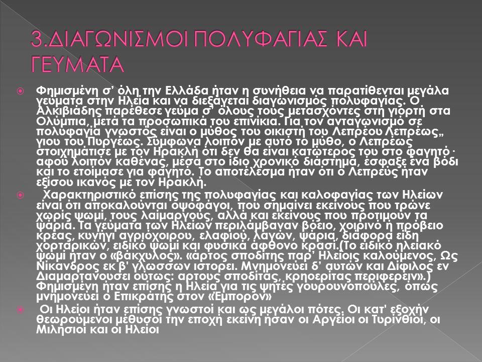  Φημισμένη σ' όλη την Ελλάδα ήταν η συνήθεια να παρατίθενται μεγάλα γεύματα στην Ηλεία και να διεξάγεται διαγωνισμός πολυφαγίας.