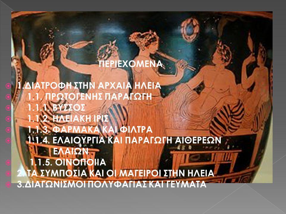  Η οινοποιία ήταν ο κλάδος εκείνος, για τον οποίο ίσως ήταν πιο γνωστοί οι Ηλείοι, καθώς φαίνεται ότι παρήγαν κρασί όχι μόνο για προσωπική χρήση αλλά κυρίως για εμπόριο.
