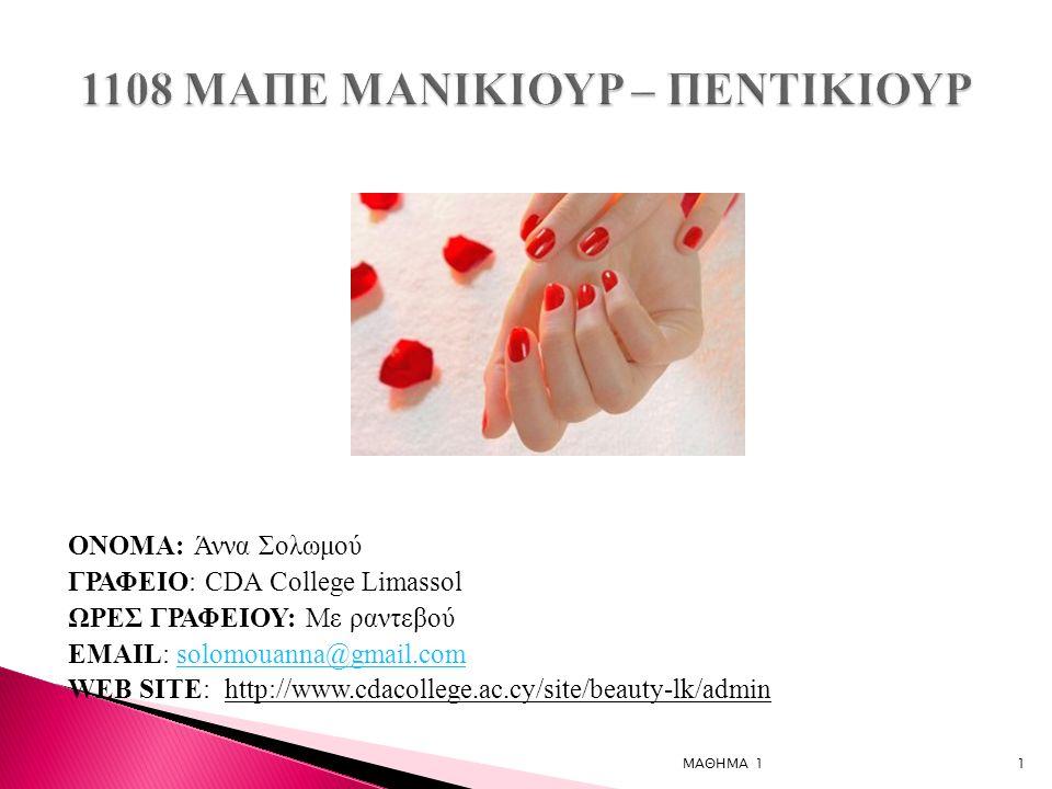 ΟΝΟΜΑ: Άννα Σολωμού ΓΡΑΦΕΙΟ: CDA College Limassol ΩΡΕΣ ΓΡΑΦΕΙΟΥ: Με ραντεβού EMAIL: solomouanna@gmail.comsolomouanna@gmail.com WEB SITE: http://www.cdacollege.ac.cy/site/beauty-lk/admin 1ΜΑΘΗΜΑ 1