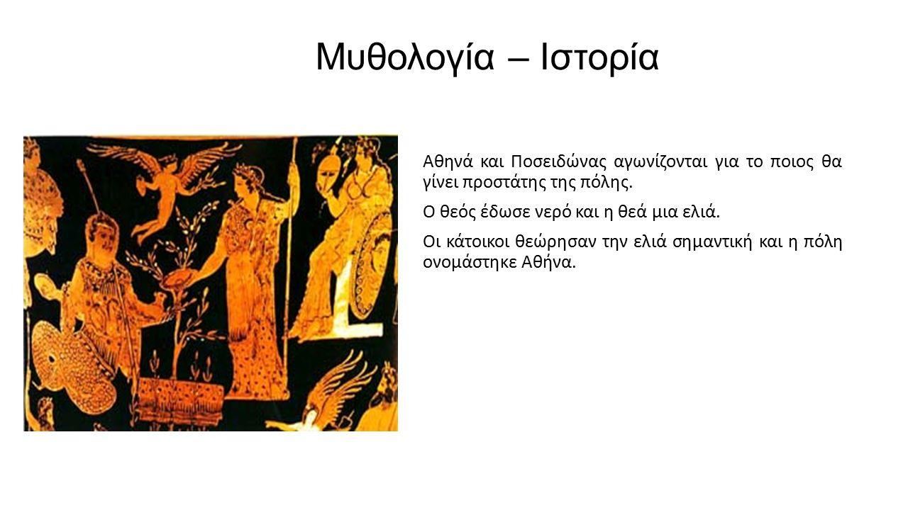 Μυθολογία – Ιστορία Αθηνά και Ποσειδώνας αγωνίζονται για το ποιος θα γίνει προστάτης της πόλης. Ο θεός έδωσε νερό και η θεά μια ελιά. Οι κάτοικοι θεώρ