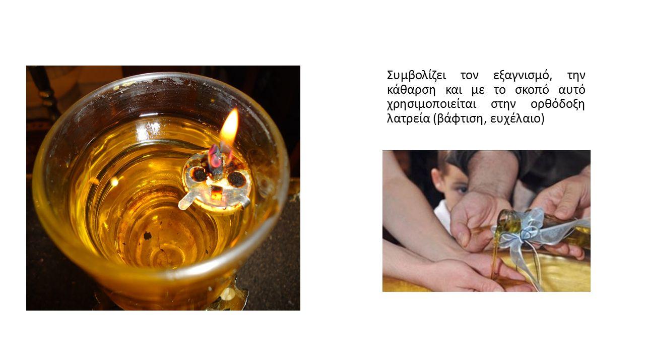 Συμβολίζει τον εξαγνισμό, την κάθαρση και με το σκοπό αυτό χρησιμοποιείται στην ορθόδοξη λατρεία (βάφτιση, ευχέλαιο)