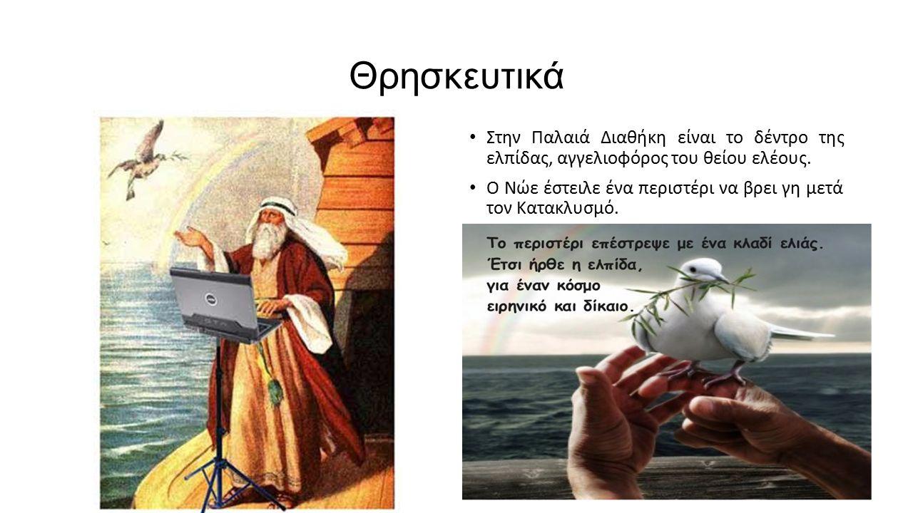 Θρησκευτικά Στην Παλαιά Διαθήκη είναι το δέντρο της ελπίδας, αγγελιοφόρος του θείου ελέους. Ο Νώε έστειλε ένα περιστέρι να βρει γη μετά τον Κατακλυσμό