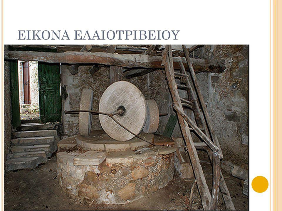 ΕΙΚΟΝΑ ΕΛΑΙΟΤΡΙΒΕΙΟΥ
