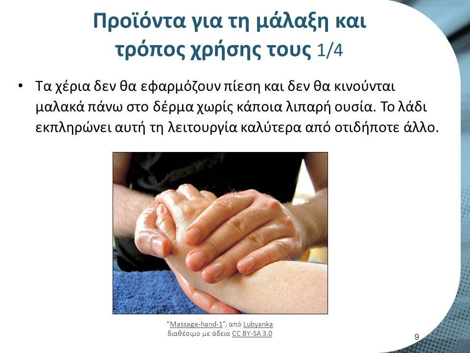 Προϊόντα για τη μάλαξη και τρόπος χρήσης τους 1/4 Τα χέρια δεν θα εφαρμόζουν πίεση και δεν θα κινούνται μαλακά πάνω στο δέρμα χωρίς κάποια λιπαρή ουσία.