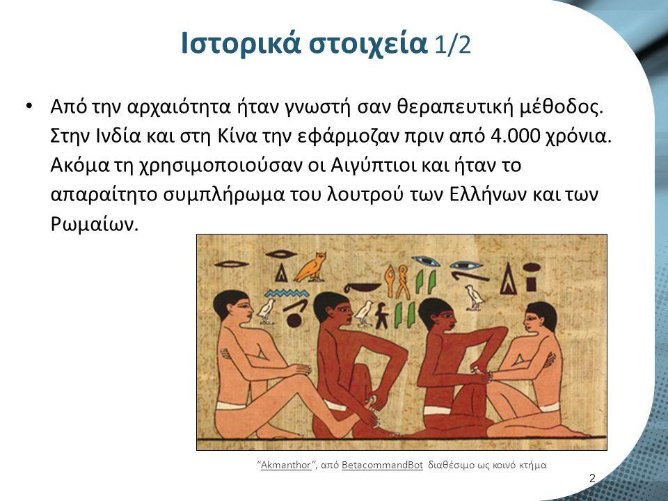 Ιστορικά στοιχεία 1/2 Από την αρχαιότητα ήταν γνωστή σαν θεραπευτική μέθοδος.