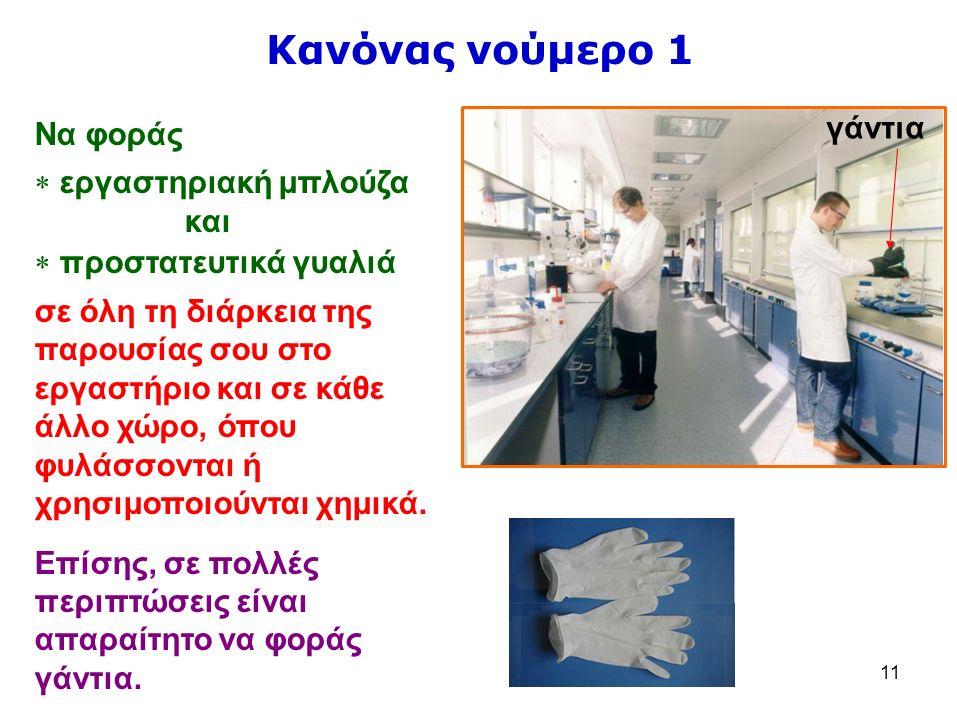 11 Κανόνας νούμερο 1 Να φοράς  εργαστηριακή μπλούζα και  προστατευτικά γυαλιά σε όλη τη διάρκεια της παρουσίας σου στο εργαστήριο και σε κάθε άλλο χώρο, όπου φυλάσσονται ή χρησιμοποιούνται χημικά.