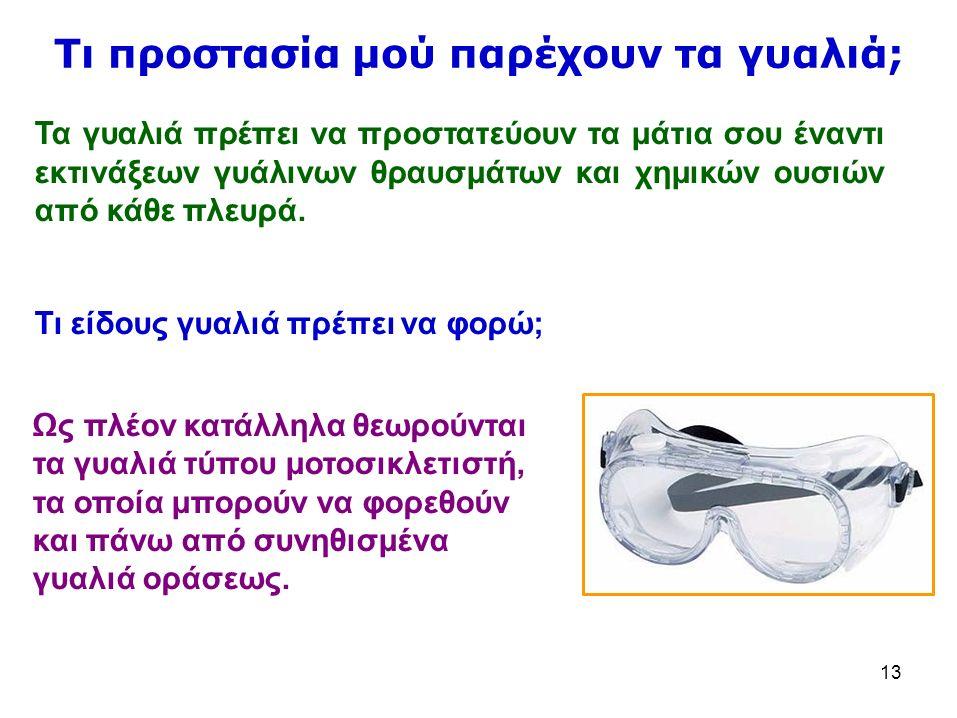 13 Τι προστασία μού παρέχουν τα γυαλιά; Τα γυαλιά πρέπει να προστατεύουν τα μάτια σου έναντι εκτινάξεων γυάλινων θραυσμάτων και χημικών ουσιών από κάθε πλευρά.