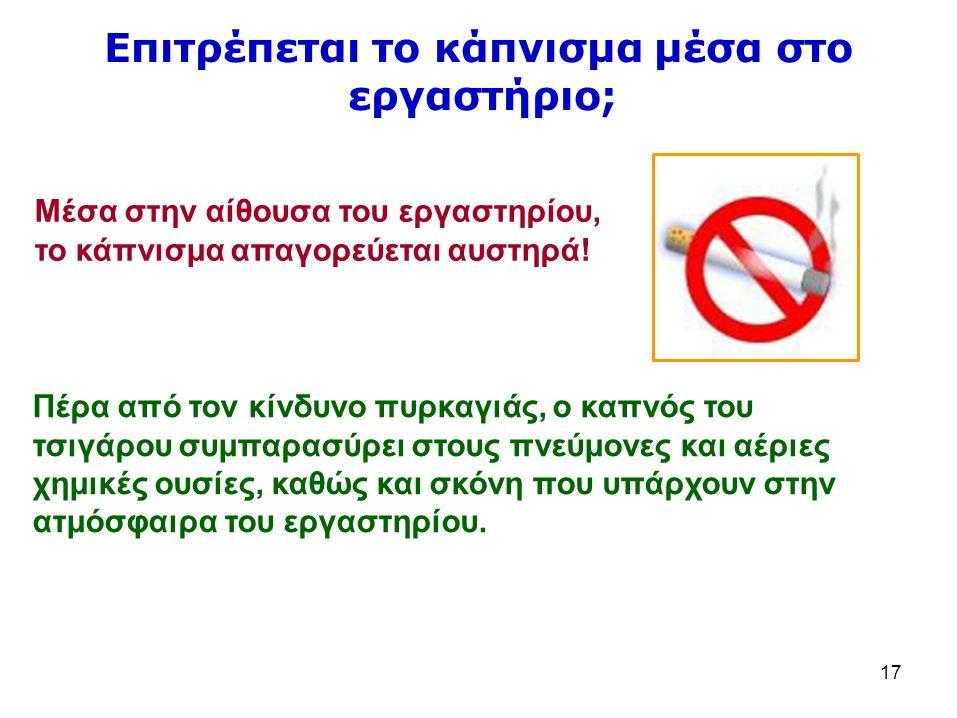 17 Επιτρέπεται το κάπνισμα μέσα στο εργαστήριο; Μέσα στην αίθουσα του εργαστηρίου, το κάπνισμα απαγορεύεται αυστηρά.
