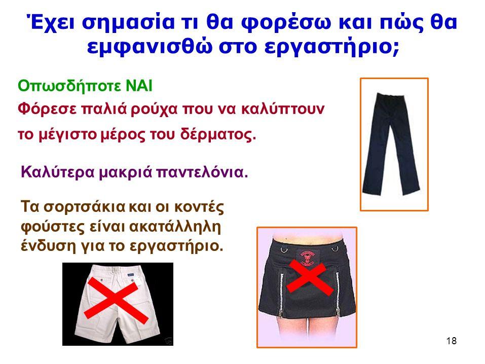 18 Έχει σημασία τι θα φορέσω και πώς θα εμφανισθώ στο εργαστήριο; Οπωσδήποτε ΝΑΙ Φόρεσε παλιά ρούχα που να καλύπτουν το μέγιστο μέρος του δέρματος.