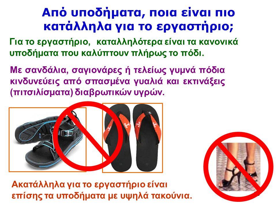 20 Από υποδήματα, ποια είναι πιο κατάλληλα για το εργαστήριο; Για το εργαστήριο,καταλληλότερα είναι τα κανονικά υποδήματα που καλύπτουν πλήρως το πόδι.