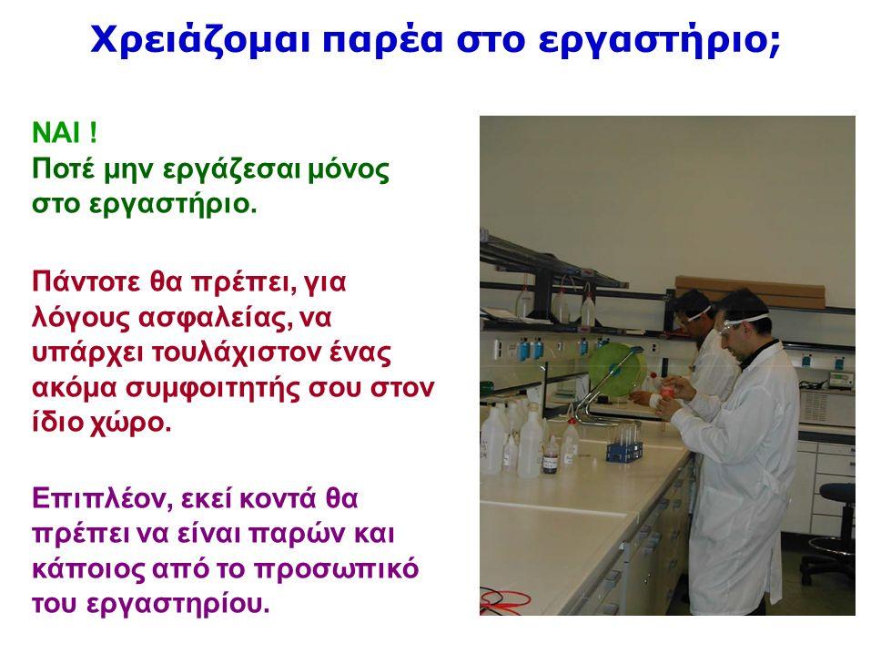 21 Χρειάζομαι παρέα στο εργαστήριο; ΝΑΙ . Ποτέ μην εργάζεσαι μόνος στο εργαστήριο.