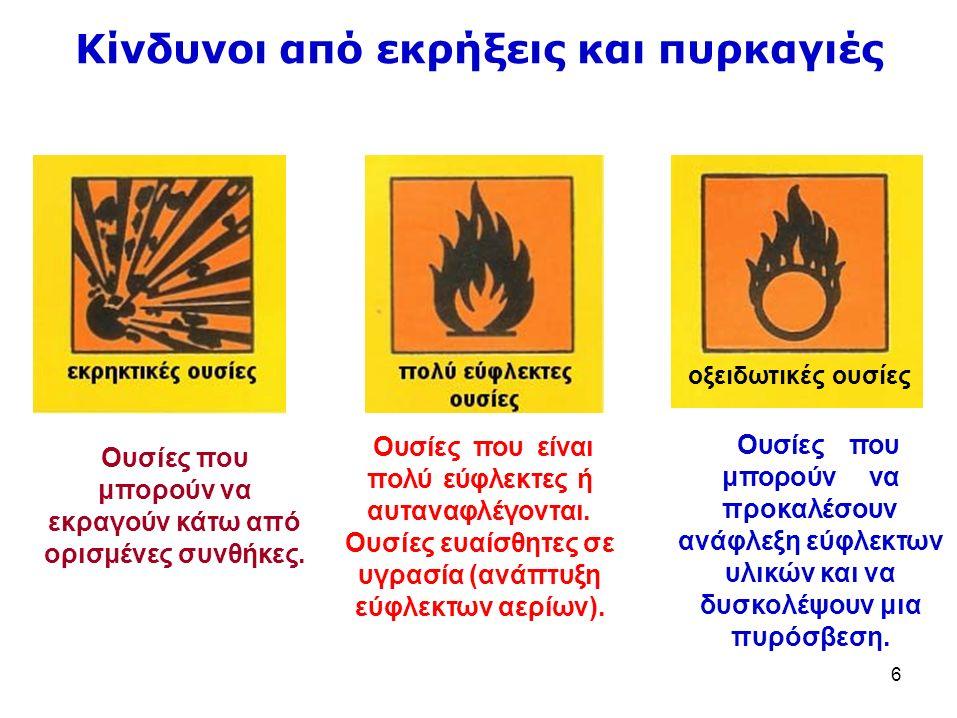 Ουσίες που μπορούν να προκαλέσουν ανάφλεξη εύφλεκτων υλικών και να δυσκολέψουν μια πυρόσβεση.