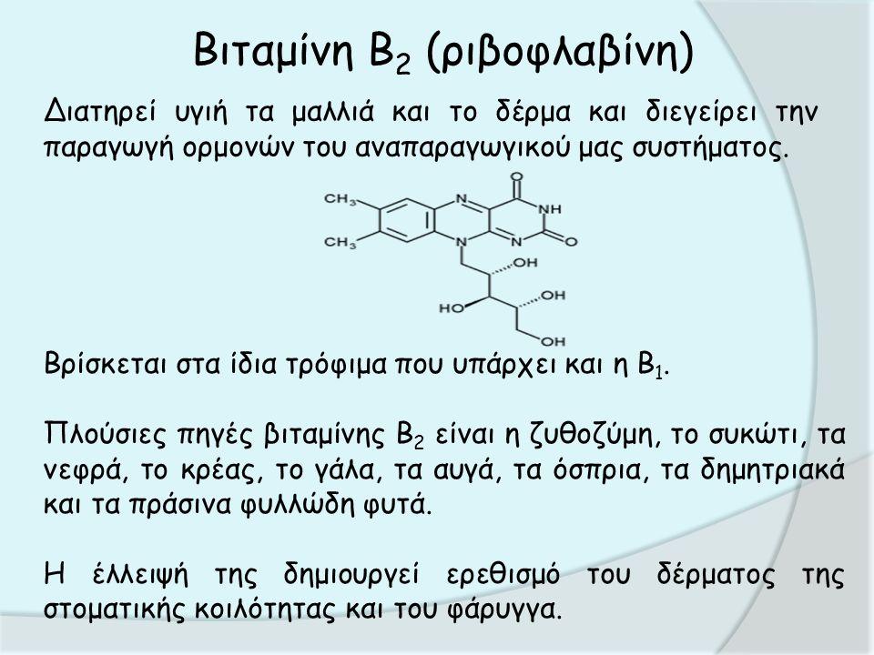 Βιταμίνη Β 2 (ριβοφλαβίνη) Διατηρεί υγιή τα μαλλιά και το δέρμα και διεγείρει την παραγωγή ορμονών του αναπαραγωγικού μας συστήματος.