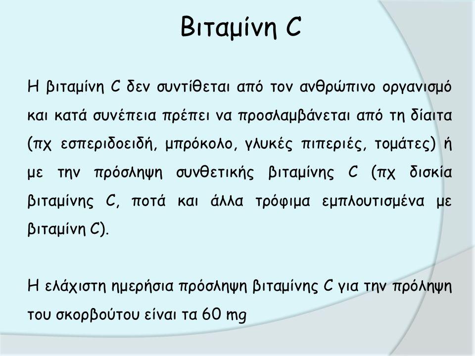 Βιταμίνη C Η βιταμίνη C δεν συντίθεται από τον ανθρώπινο οργανισμό και κατά συνέπεια πρέπει να προσλαμβάνεται από τη δίαιτα (πχ εσπεριδοειδή, μπρόκολο, γλυκές πιπεριές, τομάτες) ή με την πρόσληψη συνθετικής βιταμίνης C (πχ δισκία βιταμίνης C, ποτά και άλλα τρόφιμα εμπλουτισμένα με βιταμίνη C).