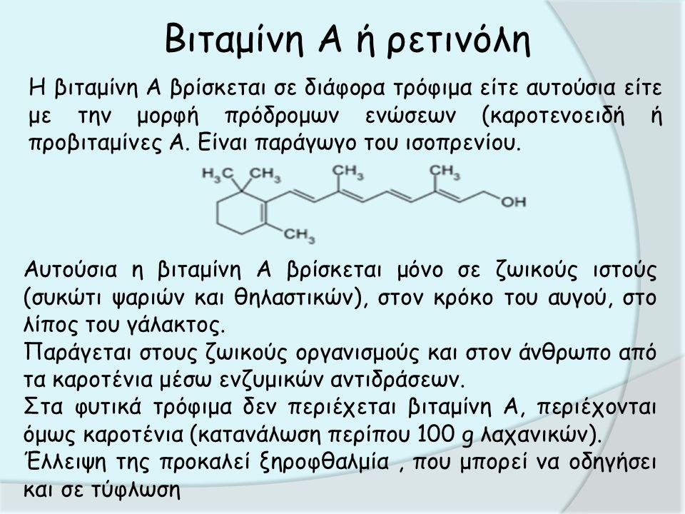 Η βιταμίνη Α βρίσκεται σε διάφορα τρόφιμα είτε αυτούσια είτε με την μορφή πρόδρομων ενώσεων (καροτενοειδή ή προβιταμίνες Α.